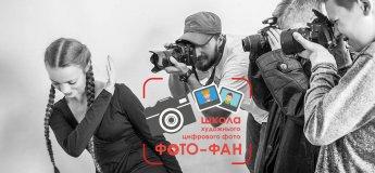 """Презентація Школи художнього цифрового фото """"Фото-Фан"""""""