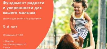 Фундамент радости и уверенности для вашего малыша