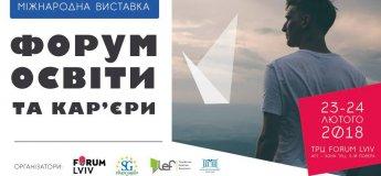 Міжнародна виставка «Форум Освіти і Кар'єри – 2018»