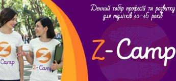 """Денний весняний табір професій та розвитку """"Z-camp"""""""