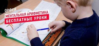Бесплатный урок ментальной арифметики для школьников