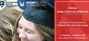 Відкритий семінар в Тернополі: Вища освіта за кордоном