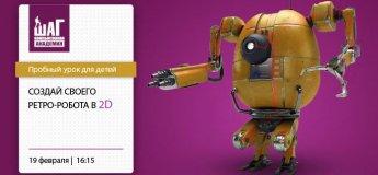 """Бесплатный пробный урок для детей """"Создай своего ретро-робота в 2D"""""""