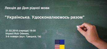 Лекція до Дня рідної мови