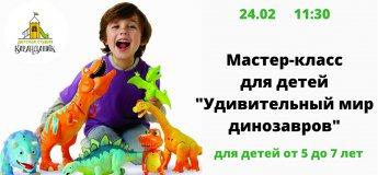"""Мастер-класс """"Удивительный мир динозавров"""""""