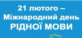 "Мовна ігротека ""Перлина України"""