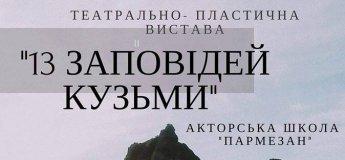 """Театрально-пластична вистава """"13 заповідей Кузьми"""""""