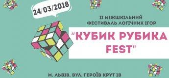 Кубик Рубика FEST - ІІ міжшкільний фестиваль логічних ігор