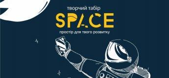 SPACE — простір для Твого розвитку! Табір для підлітків.