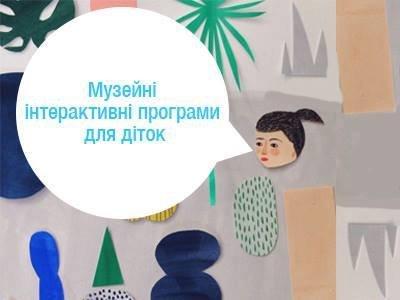 Музейні інтерактивні програми для дітей в НМІУ