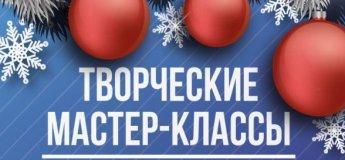 """Творческие мастер-классы  вТРЦ """"Караван"""""""