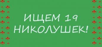 """Благодійна акція """"Шукаємо 19 Миколайчиків!"""""""