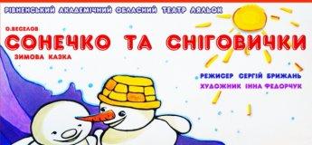 """Зимова казка """"Сонечко та сніговички"""""""