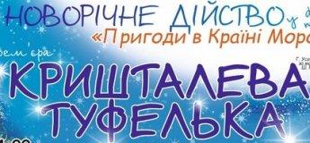 Новорічне дійство  «Пригоди в Країні Морозива»  казка «Кришталева туфелька»