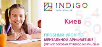 Безкоштовний майстер-клас з ментальної арифметики (методика Соробан)