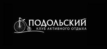 """Клуб активного відпочинку """"Подільський"""""""