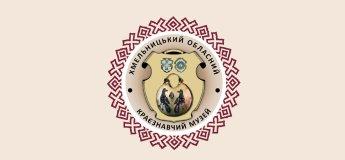 Хмельницький обласний краєзнавчий музей