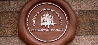 Львівська майстерня шоколаду Рівне