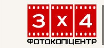 3×4, фотокопіцентр
