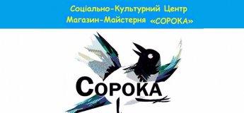 Соціально культурний центр, магазин майстерня Сорока