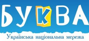 "Українська  найціональна мережа ""БУКВА"""