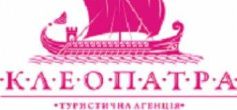 """Туристична агенція """"Клеопатра"""""""