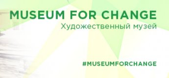 Museum for Change / Художественный музей